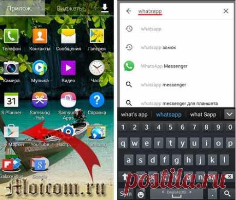 Как правильно установить WhatsApp на «Андройд»   Moicom.ru
