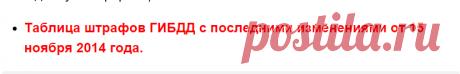 Таблица штрафов и ответственности за нарушения ПДД - Законодательство - Журнал - Quto.ru