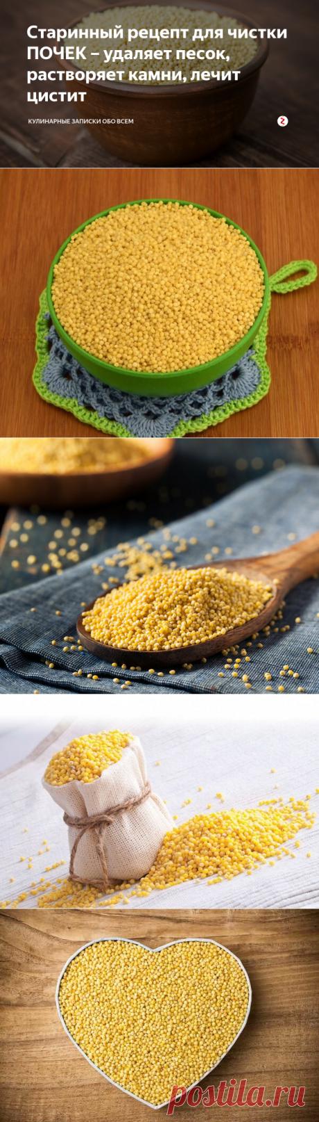 Старинный рецепт для чистки ПОЧЕК – удаляет песок, растворяет камни, лечит цистит | Кулинарные записки обо всем | Яндекс Дзен