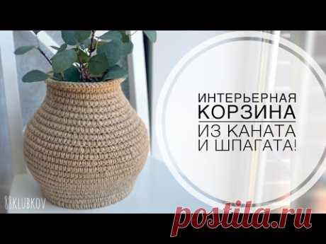 ИНТЕРЬЕРНАЯ Корзина из джута крючком, ваза из джута, корзина из каната