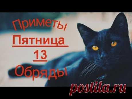 Пятница 13. Приметы и Ритуалы.