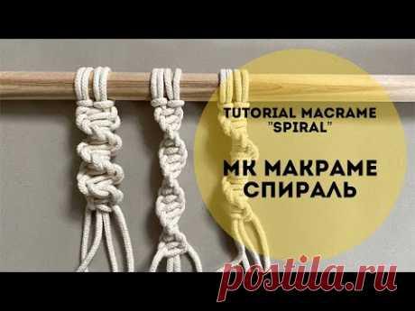 Макраме урок/Спираль макраме/Tutorial spiral/Macrame spiral/DIY macrame - YouTube