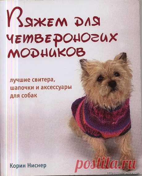 """""""Вяжем для четвероногих модников"""". Книга по вязанию.."""