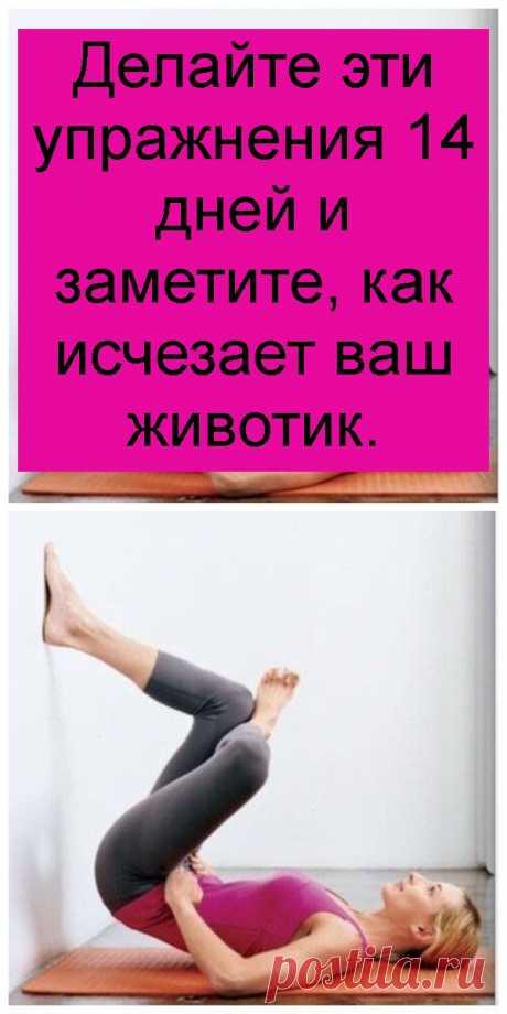 Делайте эти упражнения 14 дней и заметите, как исчезает ваш животик.