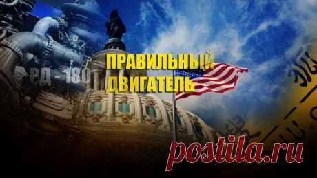 """В """"Sohu"""" пояснили, почему США не хотят производить двигатели РД-180 на Украине   Листай.ру ✪"""