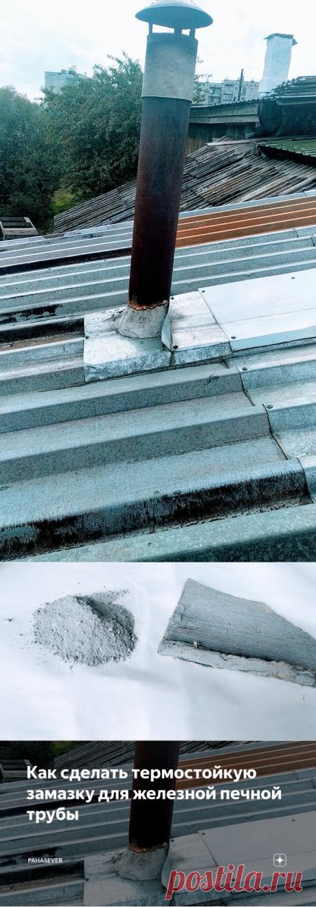 Как сделать термостойкую замазку для железной печной трубы | pahasever | Яндекс Дзен