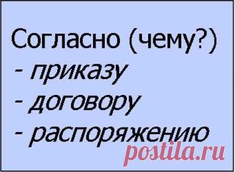 Как правильно сказать: согласно приказу или согласно приказа, согласно договору или согласно договора? | Тесты по русскому языку