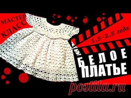 Роскошное платье вяжем крючком для девочки, мастер-класс подробно.
