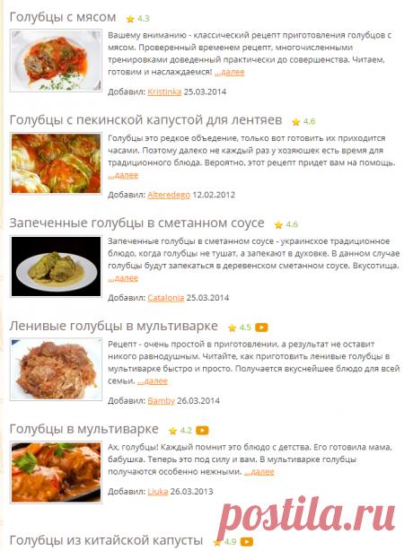 Голубцы - рецепты с фото на Повар.ру (141 рецепт голубцов)