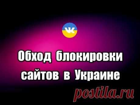 Обход блокировки сайтов в Украине. Roshen VPN