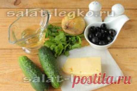Салат из огурцов с сыром и маслинами