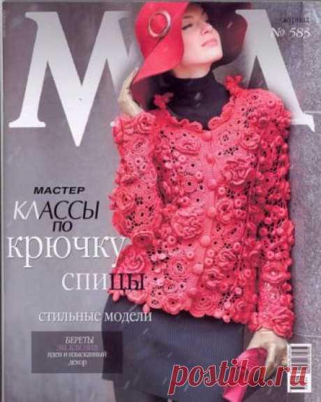 Журнал МОД №583