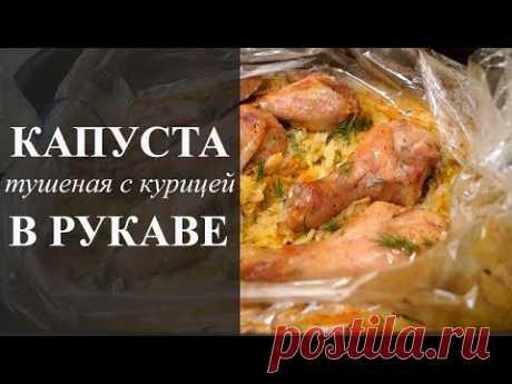 Тушеная капуста с курицей в рукаве. Бесподобный и простой рецепт!