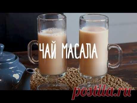 «Едим Дома» — Чай масала