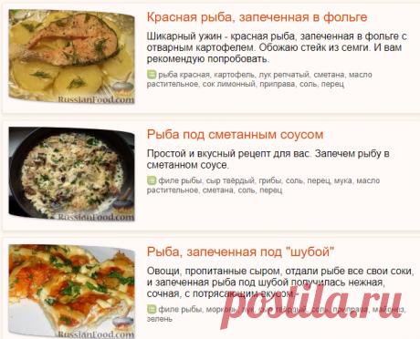 Рыба запеченная, рецепты с фото на RussianFood.com: 1009 рецептов запеченной рыбы