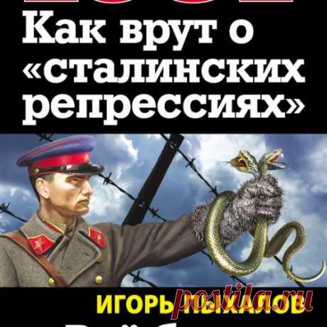 1. Las represiones de Stalin - la invención... 2. 1937 - los MITOS y la REALIDAD. 3. Vasserman revela al canalla y el traidor de la Patria solzhenitsyna. ¡!!!