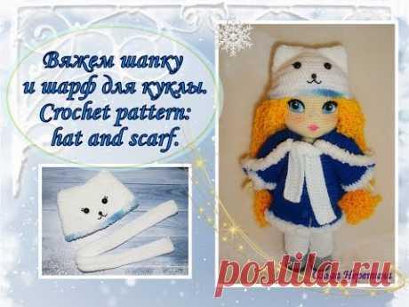 Вяжем шапку и шарф для куклы Марьяны. Crochet Pattern: hat and scarf.