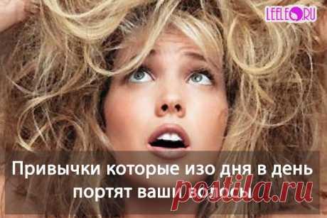 Часто ухаживая за волосами девушки прибегают к не очень полезным процедурам, которые негативно сказываются на здоровье волос. Эти ежедневные привычки могут, если не загубить вашу шевелюру, так придать много хлопот, по восстановлению ваших локонов. Так, что же это за привычки которые портят ваши волосы.