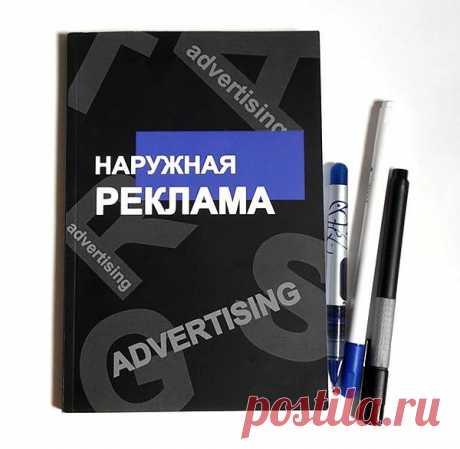 Пособие по созданию наружной рекламы.