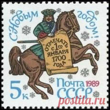 Сегодня 20 декабря в 1699 году Вышел Указ Петра I о переносе празднования Нового года в России с 1 сентября на 1 января