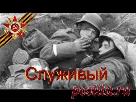 """""""Служивый"""" И. Мордовина Стихи - YouTube"""