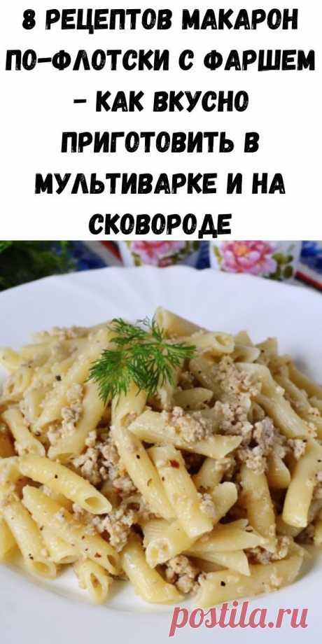 8 рецептов макарон по-флотски с фаршем − как вкусно приготовить в мультиварке и на сковороде — dleavseh.ru