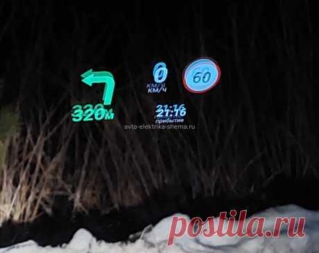 Автоэлектрика, электрика, схемы, гараж - Проекционный дисплей навигатора на центральной полочке Лада Гранта
