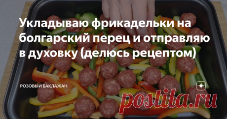 Укладываю фрикадельки на болгарский перец и отправляю в духовку (делюсь рецептом)