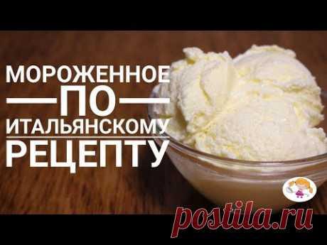 Итальянское мороженое из 3 ингредиентов - очень простой рецепт!|Icecream Italian recipe
