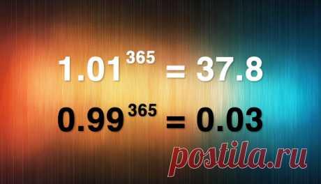 Если принять усилия за единицу и возвести в степень 365 – количество дней одного года, то результат получается именно таким. Делайте чуть-чуть меньше, чем можете – и результат практически нулевой. Делайте немного больше, чем делаете обычно – и результат увеличивается многократно. С математикой не поспоришь. С жизнью тоже.