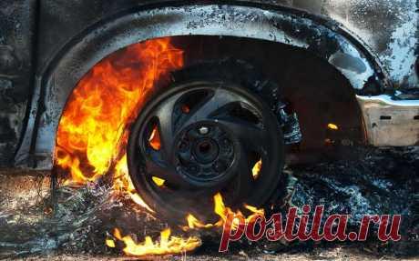 20 причин, почему машина может загореться Пожар в автомобиле — одна из самых серьезных опасностей, как для машины, так и для водителя и пассажиров. «За рулем» предупреждает, чего ни в коем случае нельзя делать с автомобилем, чтобы он не стал ...