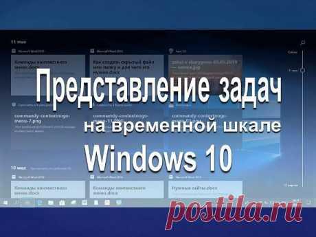 Временная шкала Windows10 - Помощь пенсионерам
