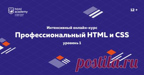 Профессиональный онлайн-курс «HTML иCSS, уровень1» Курс разработан для тех, кто хочет сменить профессию и стать высокооплачиваемым профессионалом. Он подойдёт для работающих людей, у которых мало времени.