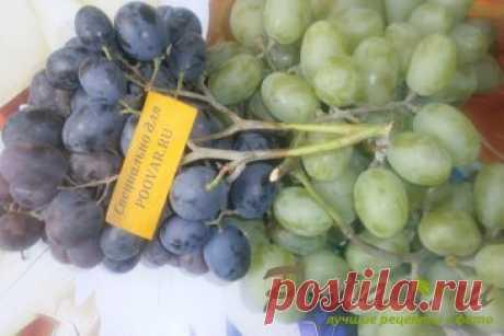 Маринованный виноград на зиму рецепт пошагово с фото как приготовить готовим дома на скорую руку