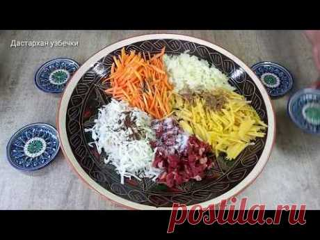 Ханум - Любимое блюдо узбеков! Попробовав раз, вы будете готовить его всегда!