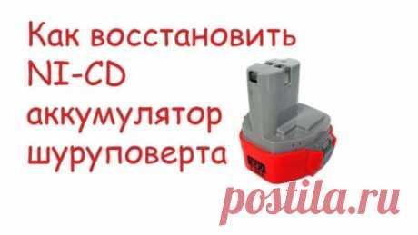 Как восстановить Ni-Cd аккумулятор от шуруповерта в домашних условиях