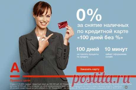 Как заработать 8 000 за год на кредитной карте 100 дней без процентов. Слухи Свердловской области
