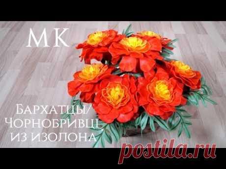 Бархатцы/Чорнобривці из изолона. Бесплатный МК. DIY. - YouTube