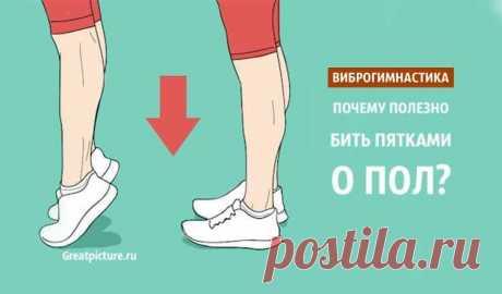 Виброгимнастика. Почему полезно стучать пятками о пол?