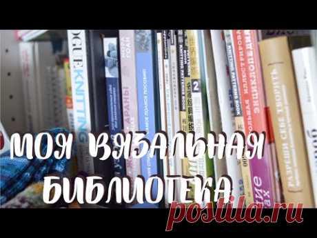 Все мои КНИГИ и ЖУРНАЛЫ по вязанию // листаем книги и журналы