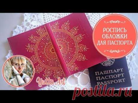 Роспись паспорта в стиле мехенди. Мастер-класс от Ютты Арт. Как украсить обложку для паспорта.
