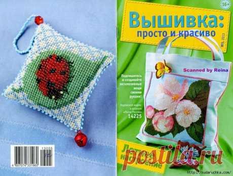"""""""Вышивка просто и красиво - летнее настроение"""".Журнал по вышивке.."""
