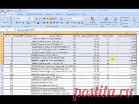 Excel 2007. Копирование и вставка данных.