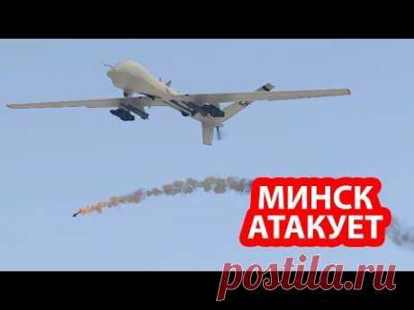 Белорусский комплекс РЭБ сбил беспилотник США - YouTube