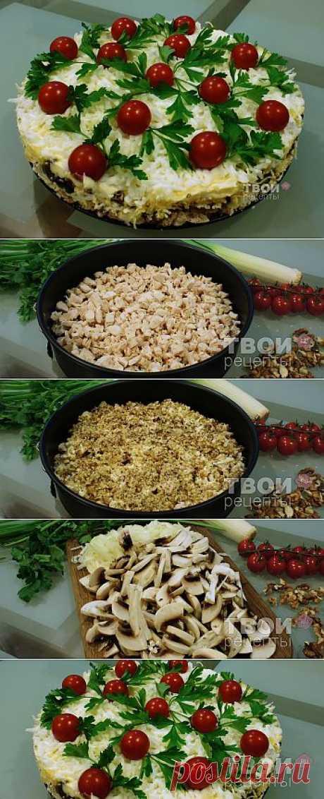 Салат с курицей и грибами с сайта tvoirecepty.ru.