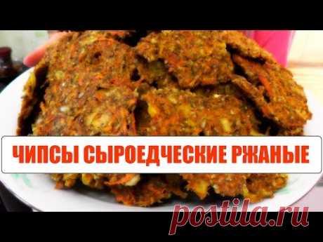 Рецепт сыроедческих чипсов в домашних условиях:  здоровая еда для очищения и нормализации массы тела