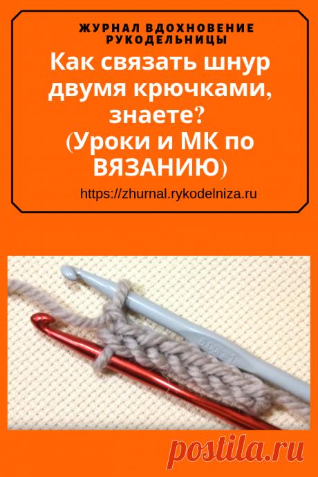 При вязании двумя крючками получается шнур одинаково ровный и красивый со всех сторон. Такой шнур отлично будет смотреться в виде ручек для сумки или, например, как основа для колье. Кроме того, можно вязать длинный шнур, а в процессе вязания скрутить его спиралью, придав вид круглого или овального коврика. Останется только соединить иглой, чтобы шнур плотно держался вместе. #рукоделие #вязаниекрючком #вязание #своимируками #узоры #журналвдохновениерукодельницы