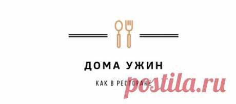 Что приготовить на ужин? | Рецепты вкусных домашних ужинов от ведущих шеф-поваров