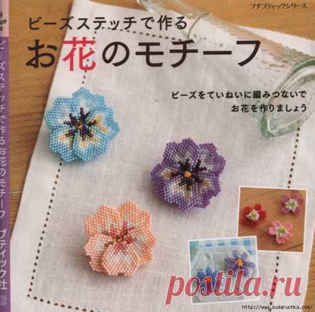 502_Bead Stitch Flower Motif. Японский журнал по бисероплетению.
