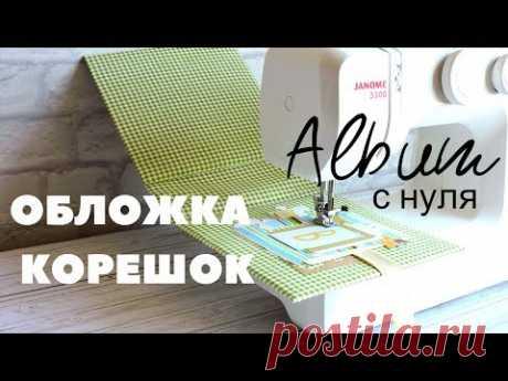 Скрапбукинг АЛЬБОМ с Нуля! ОБЛОЖКА / КОРЕШОК